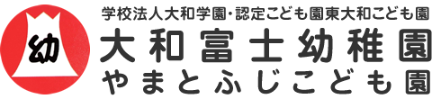 大和富士幼稚園・やまとふじこども園
